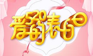 520爱的表白日宣传海报PSD素材