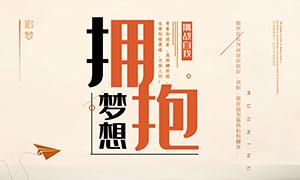 拥抱梦想企业文化海报设计PSD素材