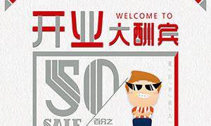 商场开业限时优惠活动海报PSD素材