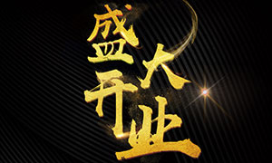 店铺盛大开业活动海报PSD源文件