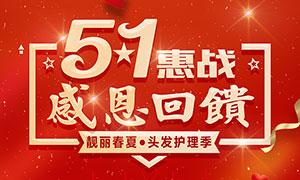 51劳动节感恩回馈海报PSD模板