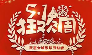 51狂欢周活动海报设计PSD素材