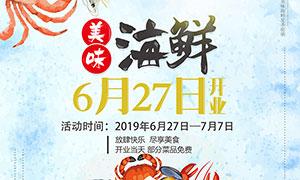美味海鲜宣传海报设计PSD源文件