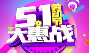 51劳动节大惠战促销海报PSD素材