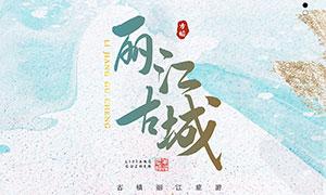 丽江古城旅游宣传海报设计PSD素材