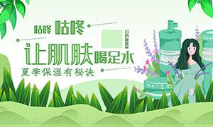 夏季保湿化妆品海报设计PSD源文件