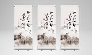 中国风贵族旅游宣传展架设计PSD素材