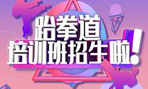 跆拳道培训班招生海报设计PSD素材