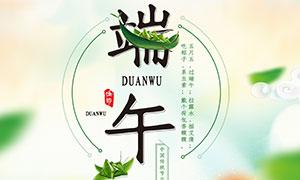 中国传统端午佳节海报设计PSD素材