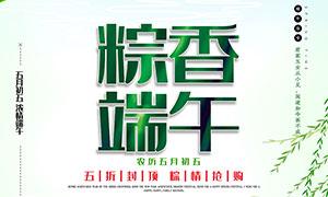 端午粽香活动海报设计PSD源文件