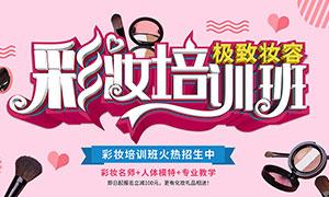 彩妆培训班宣传海报设计PSD源文件