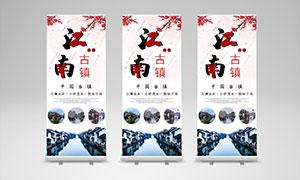 江南古镇旅游宣传展架设计PSD素材