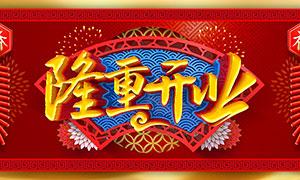 商场隆重开业喜庆海报设计PSD素材