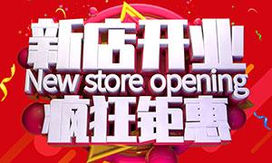 新店开业疯狂钜惠海报设计PSD素材
