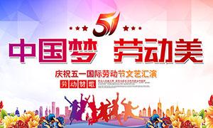 中国梦劳动美劳动节海报设计PSD素材