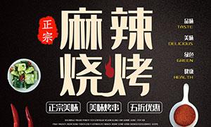 麻辣烧烤美食宣传单设计PSD素材