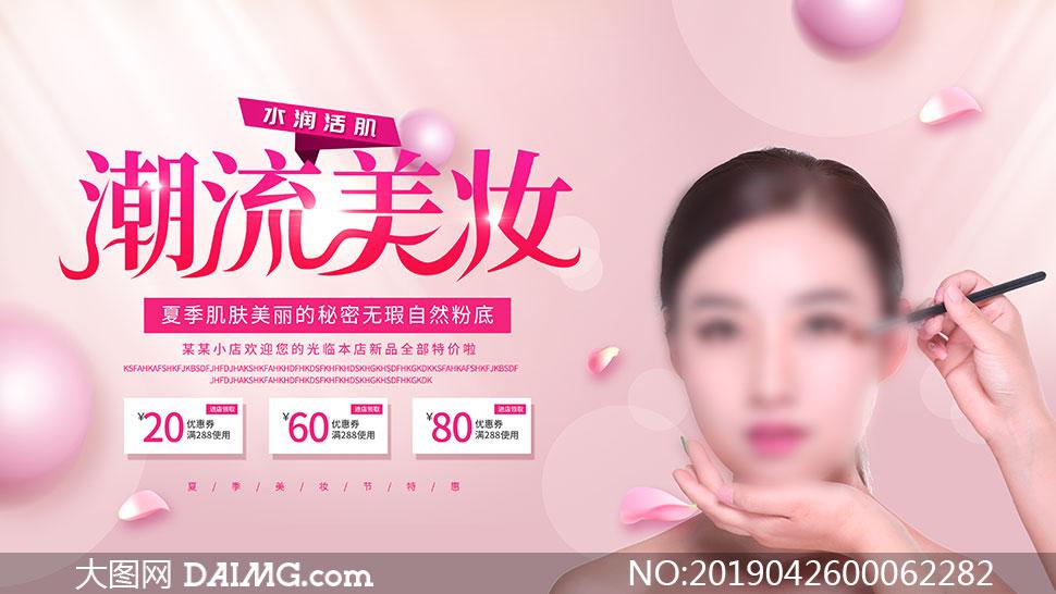 潮流美妆用品海报设计PSD源文件