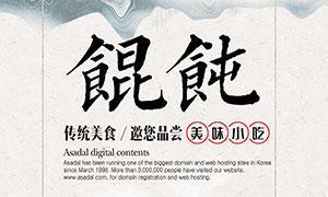 中国传统美食混沌宣传海报PSD素材