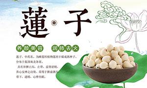 滋补养生莲子宣传海报PSD源文件