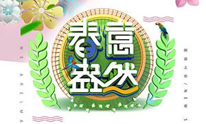 2019春季新品特惠促销海报PSD素材