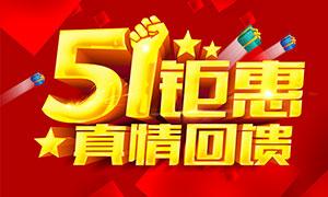 51劳动节商场商品促销海报PSD素材