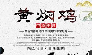 中华美食黄焖鸡海报设计PSD素材