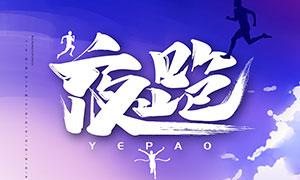 运动健身之夜跑宣传海报PSD素材