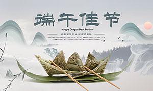 中式端午节宣传海报设计PSD素材