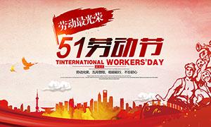 51劳动节主题活动海报设计PSD素材