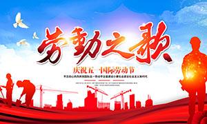 庆祝劳动节宣传海报设计PSD素材