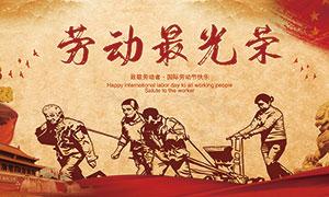 复古风格劳动节宣传海报PSD源文件