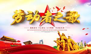 劳动者之歌主题海报设计PSD素材