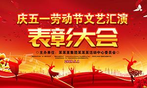 51劳动节文艺汇演宣传海报PSD素材