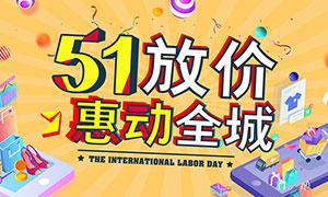 51劳动节放价促销海报设计PSD模板