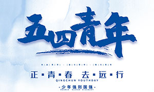 五四青年主題宣傳海報設計PSD素材