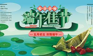 端午节粽子美食宣传海报PSD素材