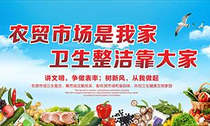 農貿市場清潔標語宣傳欄矢量素材