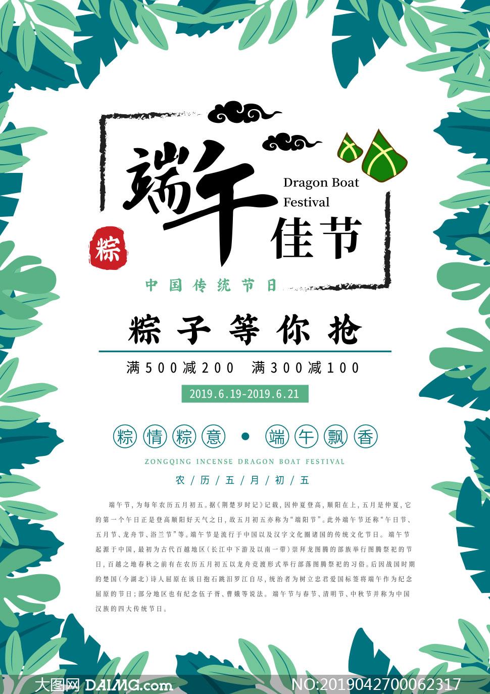 端午粽飘香宣传海报设计矢量素材