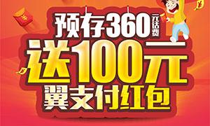中国电信预存话费宣传海报矢量素材