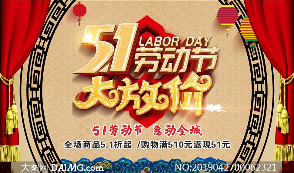 51劳动节大放价活动海报矢量素材