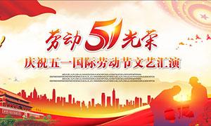 51劳动节文艺演出宣传海报矢量素材