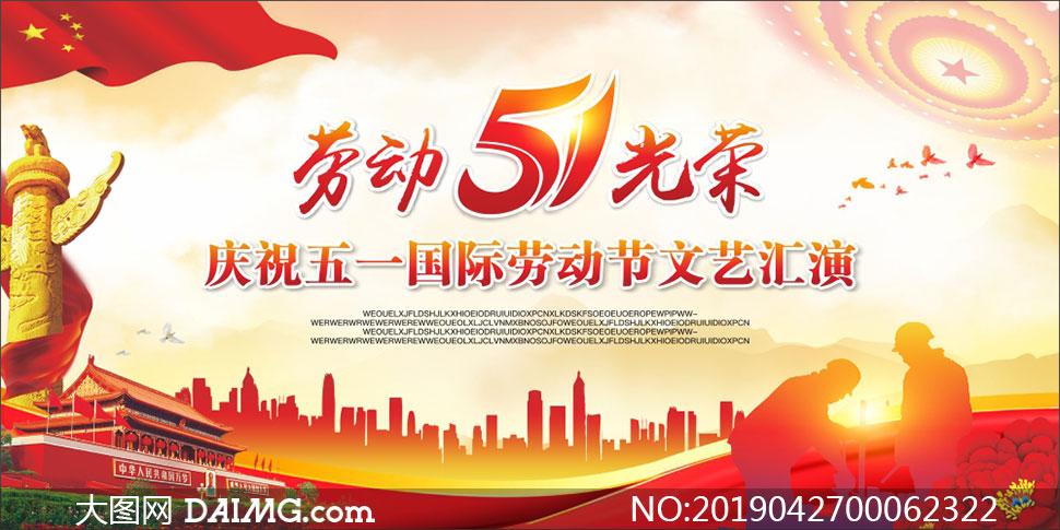 51劳动节文艺演出宣传海报og视讯娱乐城