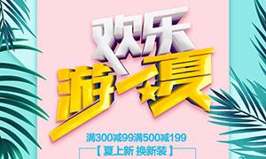 夏季旅游宣传海报设计PSD源文件