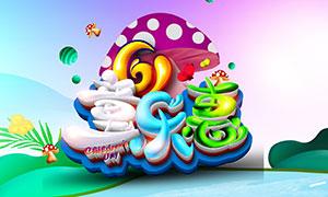 61童乐惠儿童节海报设计PSD素材