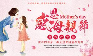感恩母亲节主题活动海报PSD素材