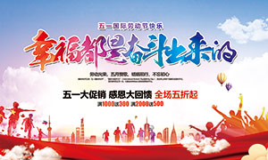 51劳动节感恩大回馈海报PSD素材