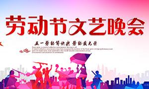 劳动节文艺晚会宣传海报PSD素材