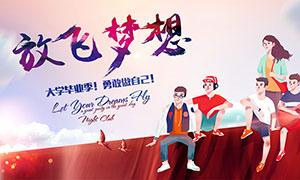 放飞梦想毕业季海报设计PSD素材