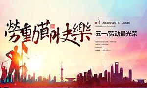 劳动节快乐主题海报设计PSD素材
