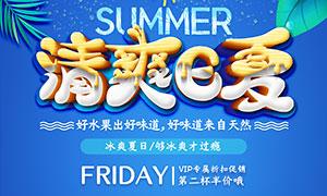 夏季饮品店铺促销海报设计PSD素材